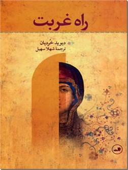 کتاب راه غربت - رمان تاریخی از ادبیات ارمنستان - خرید کتاب از: www.ashja.com - کتابسرای اشجع