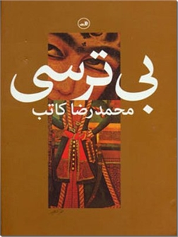 کتاب بی ترسی - رمان ایرانی - خرید کتاب از: www.ashja.com - کتابسرای اشجع