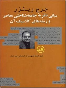 خرید کتاب مبانی نظریه جامعه شناختی معاصر و ریشه های کلاسیک آن از: www.ashja.com - کتابسرای اشجع
