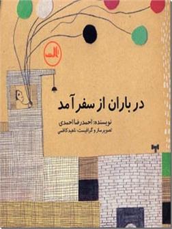خرید کتاب در باران از سفر آمد از: www.ashja.com - کتابسرای اشجع