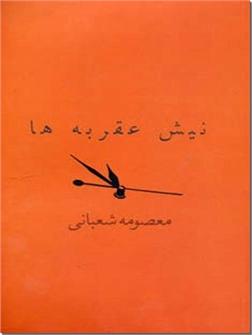 کتاب نیش عقربه ها - شعر معاصر فارسی - خرید کتاب از: www.ashja.com - کتابسرای اشجع