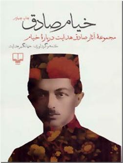 خرید کتاب خیام صادق از: www.ashja.com - کتابسرای اشجع