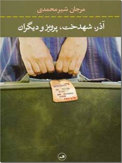 کتاب آذر شهدخت پرویز و دیگران - رمان فارسی - خرید کتاب از: www.ashja.com - کتابسرای اشجع