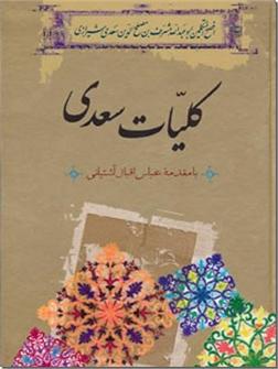 خرید کتاب کلیات سعدی از: www.ashja.com - کتابسرای اشجع