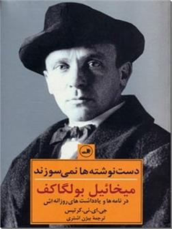 کتاب دست نوشته ها نمی سوزند -  - خرید کتاب از: www.ashja.com - کتابسرای اشجع
