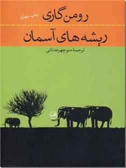 کتاب ریشه های آسمان - رمان فرانسوی - خرید کتاب از: www.ashja.com - کتابسرای اشجع