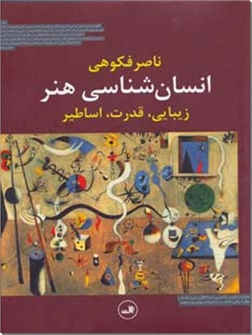 کتاب انسان شناسی هنر - زیبایی، قدرت، اساطیر - خرید کتاب از: www.ashja.com - کتابسرای اشجع