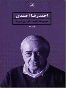 خرید کتاب میوه ها طعم تکراری دارند از: www.ashja.com - کتابسرای اشجع