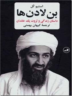 کتاب بن لادن ها - داستان زندگی و ثروت یک خاندان - خرید کتاب از: www.ashja.com - کتابسرای اشجع