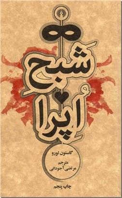 کتاب شبح اپرا - ادبیات داستانی - رمان - خرید کتاب از: www.ashja.com - کتابسرای اشجع
