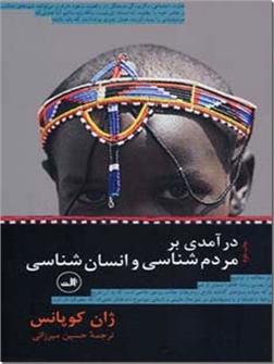 کتاب درآمدی بر مردم شناسی و انسان شناسی - جامعه شناسی - خرید کتاب از: www.ashja.com - کتابسرای اشجع