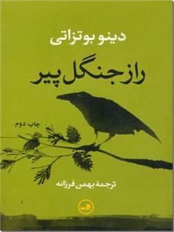 کتاب راز جنگل پیر - رمان ایتالیایی - خرید کتاب از: www.ashja.com - کتابسرای اشجع