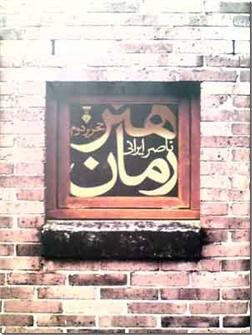 کتاب هنر رمان - داستان نویسی ناصر ایرانی - خرید کتاب از: www.ashja.com - کتابسرای اشجع