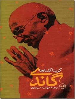 خرید کتاب گاندی - گزینه گفتارها از: www.ashja.com - کتابسرای اشجع