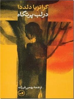 کتاب در لب پرتگاه - رمان ایتالیایی - خرید کتاب از: www.ashja.com - کتابسرای اشجع