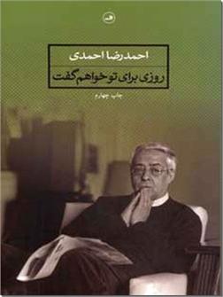 خرید کتاب روزی برای تو خواهم گفت از: www.ashja.com - کتابسرای اشجع