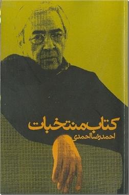 خرید کتاب کتاب منتخبات از: www.ashja.com - کتابسرای اشجع