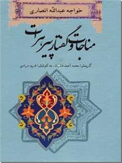 خرید کتاب مناجات و گفتار پیر هرات از: www.ashja.com - کتابسرای اشجع