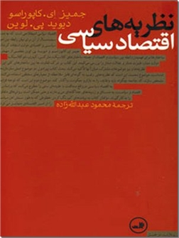 خرید کتاب نظریه های اقتصاد سیاسی از: www.ashja.com - کتابسرای اشجع