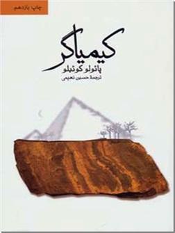 کتاب کیمیاگر پائولو کوئلیو - رمان - خرید کتاب از: www.ashja.com - کتابسرای اشجع