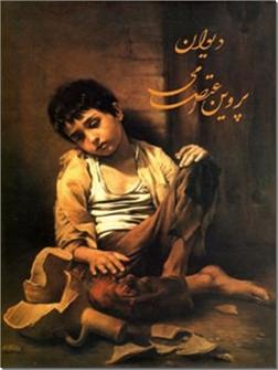 کتاب دیوان پروین اعتصامی - شعر کلاسیک ایران - خرید کتاب از: www.ashja.com - کتابسرای اشجع