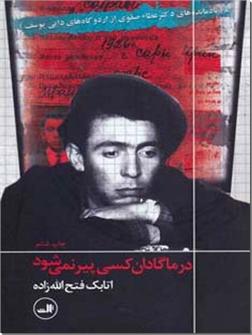 کتاب در ماگادان کسی پیر نمی شود -  - خرید کتاب از: www.ashja.com - کتابسرای اشجع