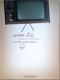 کتاب زنگ هفتم - مجموعه داستان به هم پیوسته - خرید کتاب از: www.ashja.com - کتابسرای اشجع