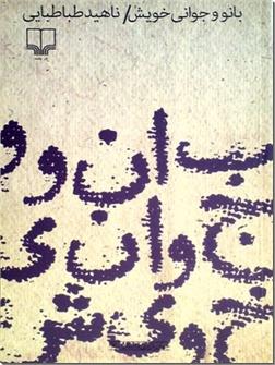 کتاب بانو و جوانی خویش - داستان های کوتاه فارسی - خرید کتاب از: www.ashja.com - کتابسرای اشجع