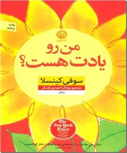 کتاب من رو یادت هست - رمان - خرید کتاب از: www.ashja.com - کتابسرای اشجع