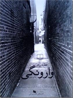 کتاب وارونگی - داستان های فارسی - خرید کتاب از: www.ashja.com - کتابسرای اشجع