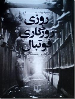 کتاب روزی روزگاری فوتبال - فوتبال و جامعه شناسی - خرید کتاب از: www.ashja.com - کتابسرای اشجع
