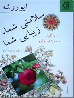 کتاب سلامتی شما زیبایی شما - 100 گیاه 1000 استفاده - خرید کتاب از: www.ashja.com - کتابسرای اشجع