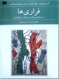 کتاب فراری ها - داستان های دیگر از نویسندگان امریکای لاتین - خرید کتاب از: www.ashja.com - کتابسرای اشجع