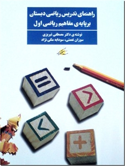کتاب راهنمای تدریس ریاضی دبستان - بر پایه مفاهیم ریاضی اول - خرید کتاب از: www.ashja.com - کتابسرای اشجع
