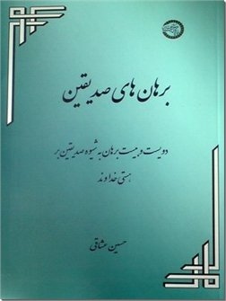 خرید کتاب برهان های صدیقین از: www.ashja.com - کتابسرای اشجع