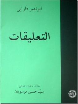 خرید کتاب التعلیقات - ابونصر فارابی - متن عربی از: www.ashja.com - کتابسرای اشجع