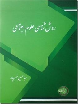 خرید کتاب روش شناسی علوم اجتماعی از: www.ashja.com - کتابسرای اشجع