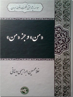 خرید کتاب من و جز من از: www.ashja.com - کتابسرای اشجع