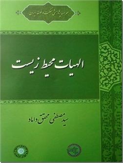خرید کتاب الهیات محیط زیست از: www.ashja.com - کتابسرای اشجع