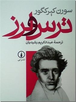 خرید کتاب ترس و لرز از: www.ashja.com - کتابسرای اشجع