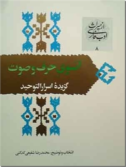 خرید کتاب آن سوی حرف و صوت - گزیده اسرار التوحید از: www.ashja.com - کتابسرای اشجع