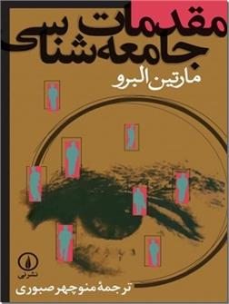 کتاب مقدمات جامعه شناسی - جامعه شناسی - خرید کتاب از: www.ashja.com - کتابسرای اشجع