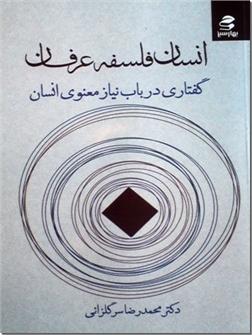 کتاب انسان فلسفه عرفان - گفتاری در باب نیاز معنوی انسان - خرید کتاب از: www.ashja.com - کتابسرای اشجع