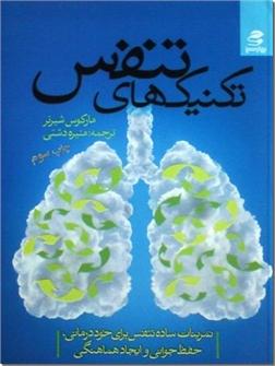 کتاب تکنیک های تنفس - تمرینات ساده تنفس برای خوددرمانی، حفظ جوانی و ایجاد هماهنگی - خرید کتاب از: www.ashja.com - کتابسرای اشجع