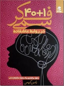 خرید کتاب 40+1 فکر سمی در روابط عاشقانه از: www.ashja.com - کتابسرای اشجع