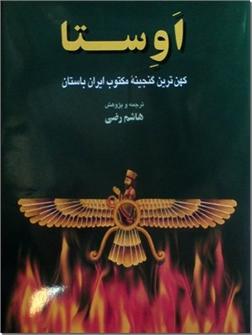 خرید کتاب اوستا کهن ترین گنجینه مکتوب ایران باستان از: www.ashja.com - کتابسرای اشجع