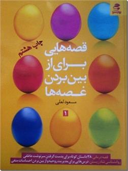 کتاب قصه هایی برای از بین بردن غصه ها 1 - قصه درمانی و روان شناسی شاد زیستن - خرید کتاب از: www.ashja.com - کتابسرای اشجع