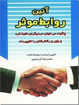 خرید کتاب آئین روابط موثر از: www.ashja.com - کتابسرای اشجع