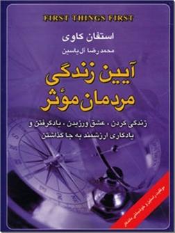 خرید کتاب آیین زندگی مردمان موثر از: www.ashja.com - کتابسرای اشجع