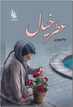 خرید کتاب عطر خیال از: www.ashja.com - کتابسرای اشجع